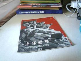 连环画报   1975- 9