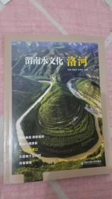 渭南水文化-洛河