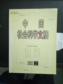 中国社会科学文摘:2002年第2期