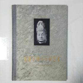 成都万佛寺石刻艺术[布脊精装本]