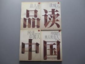 易中天随笔体学术著作·中国文化系列(全四册)【易中天签名本/四本都有签名】
