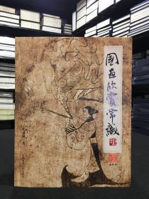 國畫欣賞常識 (16開  全一冊   任道斌教授簽名鈐印本)