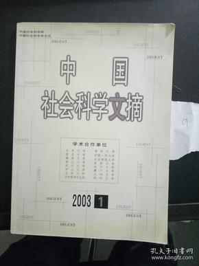 中国社会科学文摘:2003年第1期