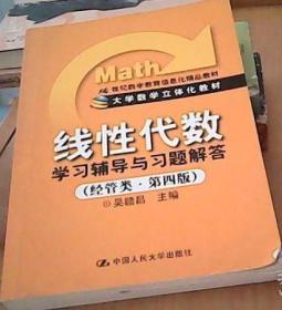 线性代数学习辅导与习题解答(经管类·简明版·第4版)/21世纪数学教育信息化精品教材