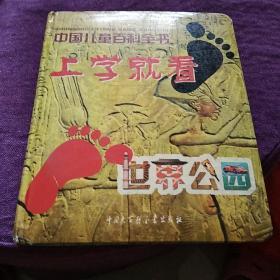 中国儿童百科全书: 上学就看  世界公园。