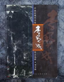 著名画家、中国国家画院国画院副院长 李宝林 2006年 签赠本《中国近代名家 李宝林 作品选粹》一册  (人民美术出版社 2005年一版一印) HXTX101551