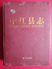 中江县志1986-2006年,中江县县志2012年1版