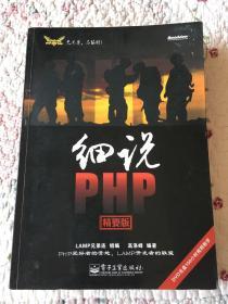 细说PHP(精要版)