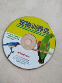 VXD宠物训养鸟