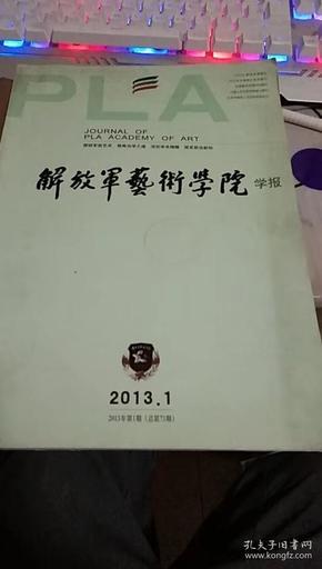 解放军艺术学院学报2013年1