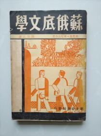 【封面漂亮】  《苏俄底文学》 钟敬之译  新生命书局1933年初版   罕见红色文献,出版后就遭查禁!