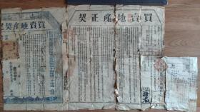 清代地契契约类-----清代宣统元年直隶省正定府获鹿县