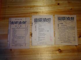 出版消息----第三期 1933年出版,第三十二1934年出版,第四十一1934年出版--总共3本一起卖---上海乐华图书公司出版