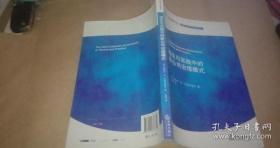 法律与金融译丛:理论与实践中的新公司治理模式