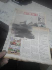 中国书画报 中老年周刊2014年 几十份合售   装订在一起