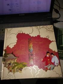 邮册;红楼梦与扬州(红楼梦邮票专题)唐诗,宋词,唐卡,宫灯,红楼梦等邮票.