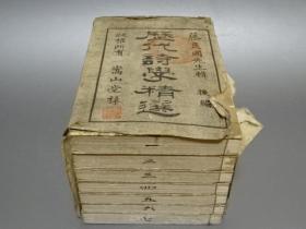 和刻《历代诗学精选》后编7册全,江户汉学者藤良国编。每册内容可独立,刻有佳词及唐宋元明等诗歌数百首。