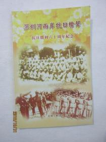 深圳河两岸抗日枪声:抗日胜利六十周年纪念