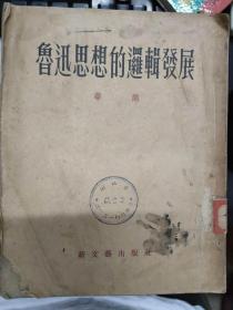 《鲁迅思想的逻辑发展》鲁迅思想的逻辑发展、鲁迅论中国历史、鲁迅论科学、鲁迅论文艺、鲁迅论妇女问题