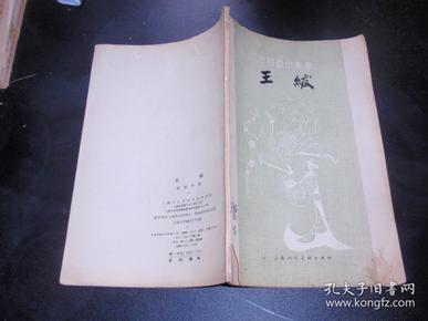 中国画家丛书:王绂(天津著名作家左森私藏,封面有左森的签名,1961年1版1次!)080307-b