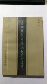 古漢語復音虛詞和固定結構
