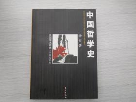 中国哲学史:民国学术经典中国史系列(书上边略有水迹,不影响阅读,详见书影)