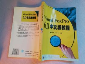 VISUAL FOXPRO 6.0中文版教程【实物拍图】