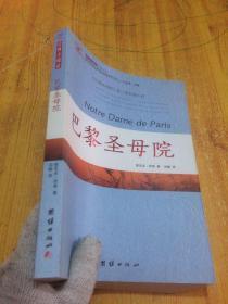 经典全阅读:巴黎圣母院/语文新课标必读丛书