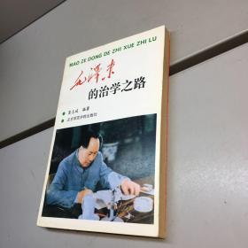 毛泽东的治学之路 【一版一印 9品 +++ 正版现货 自然旧 实图拍摄 看图下单】