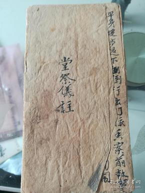 线装古籍·第18册·手抄本