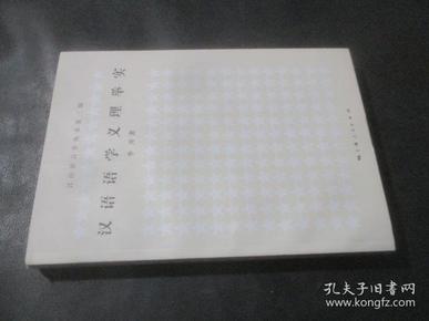 汉语语学义理举实 签赠本