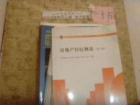 房地产经济概论 第六版》保正版纸质书,内无字迹