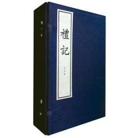 礼记(线装本·全5册)