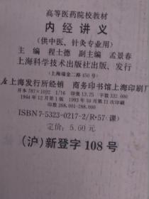 内经讲义(供中医 针灸专业用)
