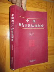 中国现行行政法律制度 (16开)