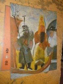 中国名画家精品集 丁立人 丁立人墨彩人物画作品集 丁立人戏曲人物