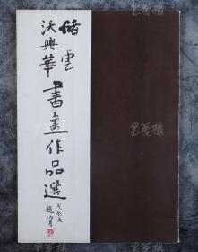 著名书法家、上海市书协副主席 沃兴华 签赠本《储云 沃兴华书法作品选》一册  (华东师范大学出版社 1988年一版一印) HXTX101555