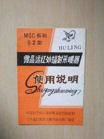 MGC系列D2型微晶远红外辐射采暖器说明书(缺个角)
