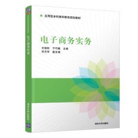 电子商务实务/应用型本科商科教育规划教材