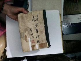沫若自传 少年时代 1947年出版 外书皮品相差点  内页全 如图