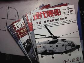 现代舰船 2010 1-10B10本合售缺11.12