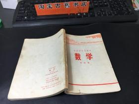 北京市中学课本(数学  第4册)