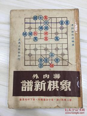 """海内外象棋新谱 """"一代棋王""""著作民国34年初版"""