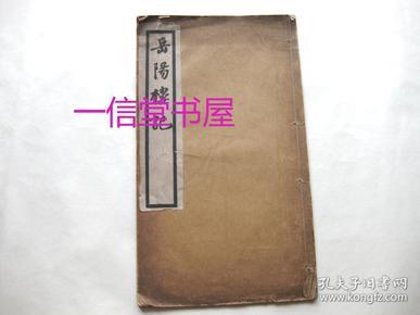 《岳阳楼记》1册全  民国17年 线装石印 文明书局