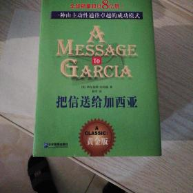 把信送给加西亚:一种由主动性通往卓越的成功模式