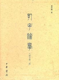 孔子论学(八体书册二种)