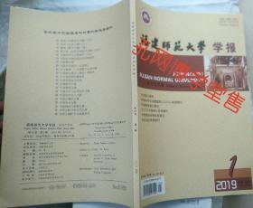 福建师范大学学报自然科学版2019年第35卷第1期