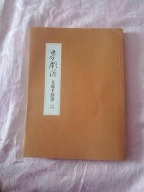 梁漱溟文稿手迹选 壹集之三 限量毛边版