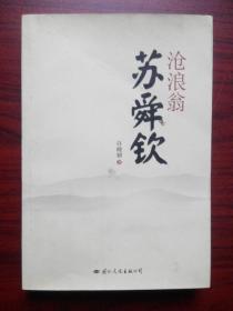 沧浪翁 苏舜钦,铜山三苏,(中江三苏)中江县地方文化