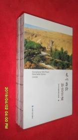 交响丝路·如意甘肃(中英双语版)(未开封)